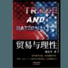 郑永年新作 《《贸易与理性》》解读中美贸易摩擦的根源与应对之策! 商品缩略图1