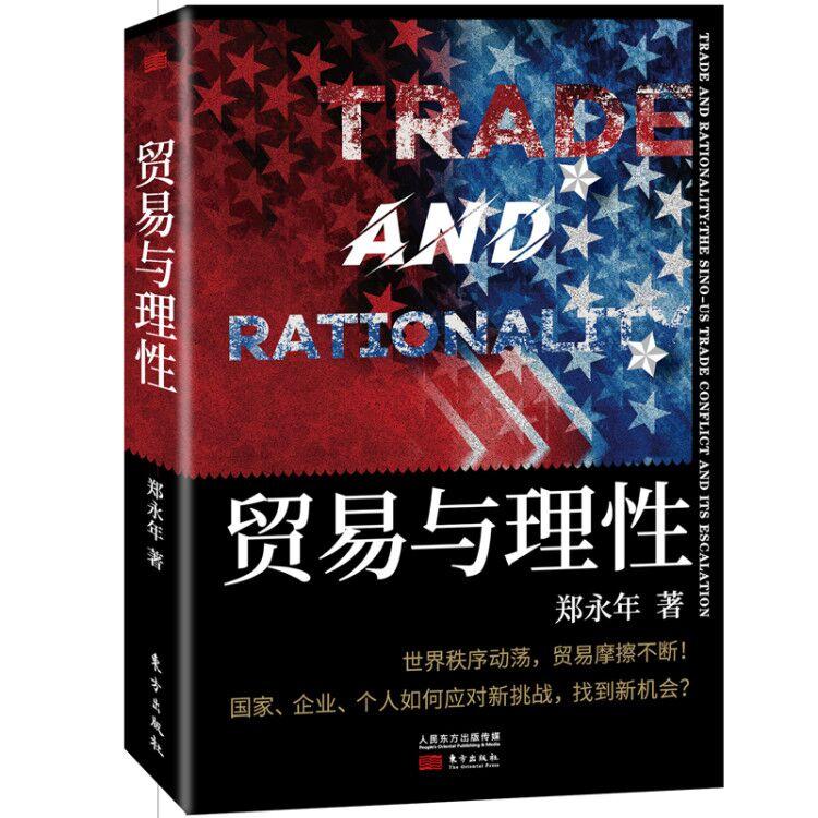 郑永年新作 《《贸易与理性》》解读中美贸易摩擦的根源与应对之策! 商品图0