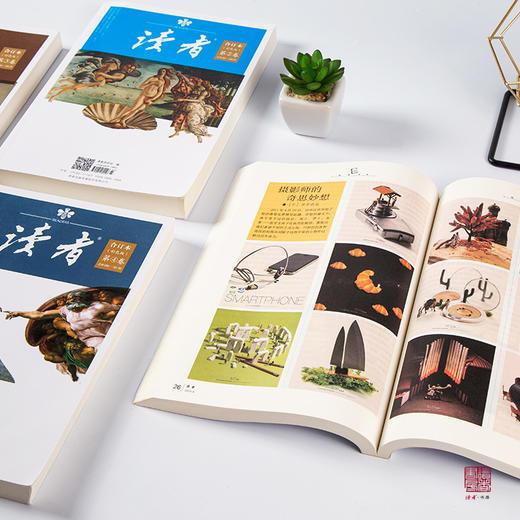 2019年《读者》杂志春夏秋冬彩色合订本套装(共4本)首次推出精美彩页合订本 商品图2