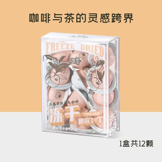 [冷萃冻干蜜桃乌龙茶咖粉]蜜桃乌龙茶+咖啡的自然融合  2.2g*12颗/盒 商品图0