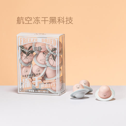 [冷萃冻干蜜桃乌龙茶咖粉]蜜桃乌龙茶+咖啡的自然融合  2.2g*12颗/盒 商品图4