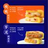 【现货】味BACK 那么大团圆月饼 芋泥咸蛋黄&桃桃爆芝士 手工月饼 团圆共享 500g 礼盒装 商品缩略图4