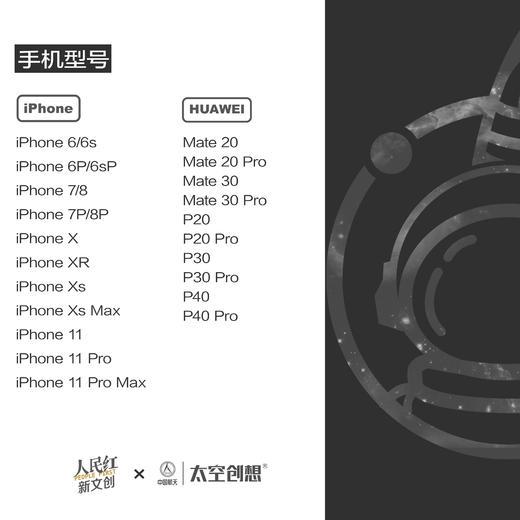 【即将售罄,售完无补】中国航天 X 人民网 联名极光手机壳「心有所信 方能行远」华为P40/P30/Mate 30 iPhone 11 Pro/X/Xs Max/8P/7 商品图4