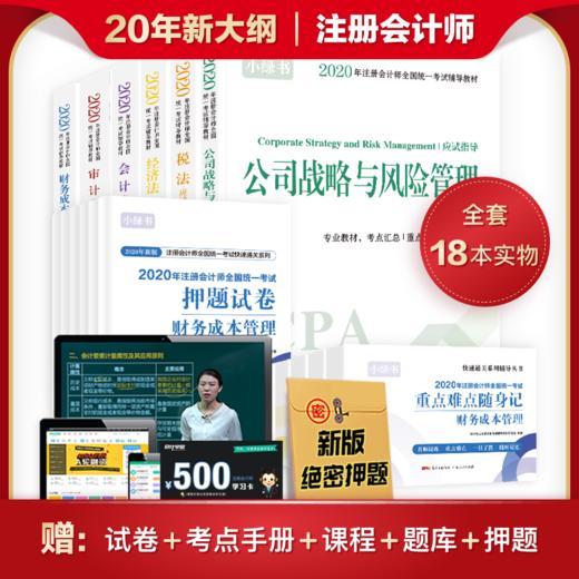 【快手专享】注册会计师 教材  应试指导书会计审计税法经济法财务成本 商品图0