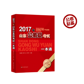 2017年山东公务员考试一本通