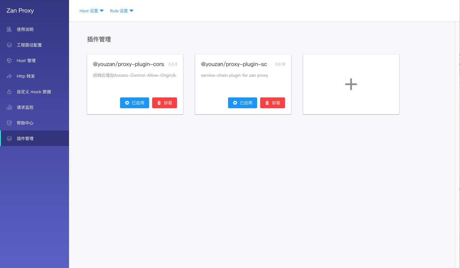 ZanProxy —— 本地代码调试线上页面,环境再也不是问题