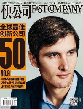 [大胆订阅]—快公司12期i杂志+ipad版
