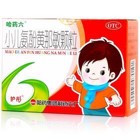 护彤 小儿氨酚黄那敏颗粒 2g*12袋/盒 小儿发烧常用药 感冒 头痛