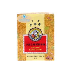 京都念慈菴枇杷糖2.5g*8粒 正品