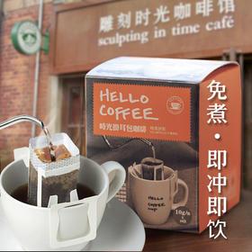 雕刻时光 / 精选拼配挂耳咖啡 10袋装 / 阿拉比卡豆 / 美式纯黑咖啡粉