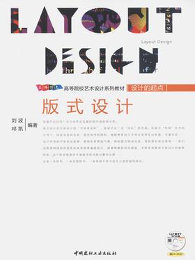 版式设计(附光盘)/高等院校艺术设计系列教材--设计的起点
