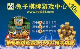 兔子棋牌(水晶月卡)送一个月会员+10万游戏币 百家乐 水果乐园