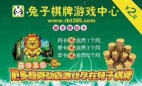 兔子棋牌(新手体验卡)送20000游戏币 水浒传 捕鱼 奔驰宝马