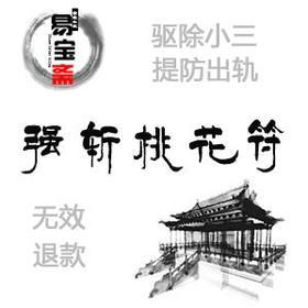 强斩桃花符-易宝斋
