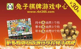 兔子棋牌(黄金季卡) 送三个月会员+30万游戏币 狮子乐园 捕鱼