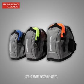 跑步指南 P610 跑步运动臂包腕包