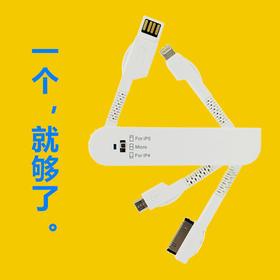 【多功能】数据线从此一个就够了 完全兼容安卓 iphone4/5/6