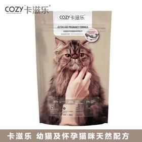 [猫粮]全国包邮|卡滋乐·幼猫及怀孕猫咪天然全效促发育配方