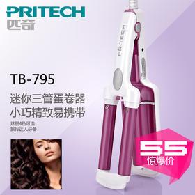 【PRITECH】三管蓬松蛋卷卷发棒 TB-795