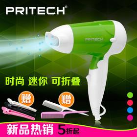 【PRITECH】糖果色折叠电吹风TC-1695