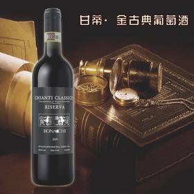 甘蒂—金古典葡萄酒