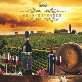 布鲁内洛—蒙塔爾奇諾葡萄酒