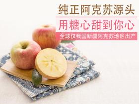 《楚天果园》新疆阿克苏冰糖心苹果10斤净果武汉城区送货上门