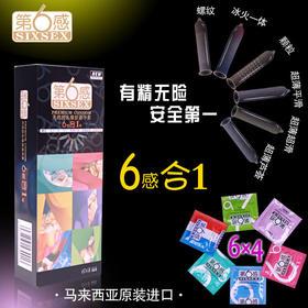 包邮正品第六感避孕套六合一安全套超薄情趣用品新型创新