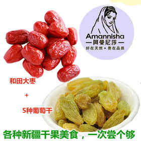 新疆阿曼尼莎干果组合1KG装(和田枣+5种葡萄干)小袋手抓包组合