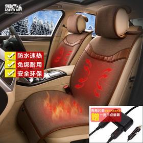 阿童木汽车加热坐垫 冬季新免绑保暖汽车座垫 车载座椅电热车垫