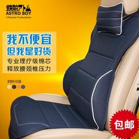 阿童木至尊版3D太空记忆棉汽车头枕颈枕 车用腰靠垫 靠背座垫套装