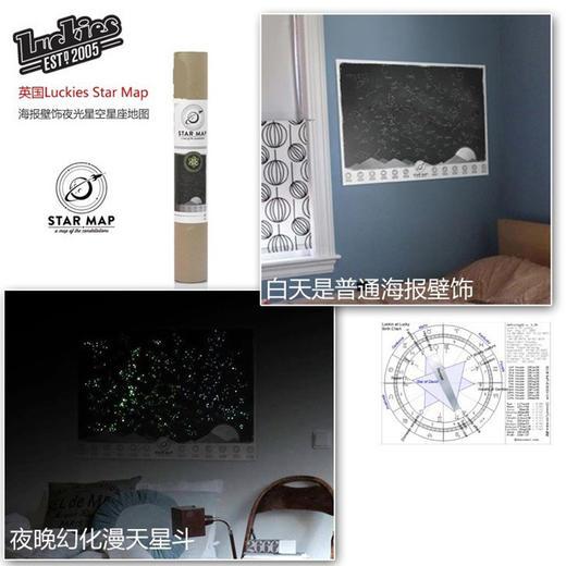 【为思礼  Luckies】Star Map 夜光星空星座地图 海报壁饰 创意时尚家居 商品图2