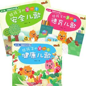 给孩子的第一本儿歌书(3本)