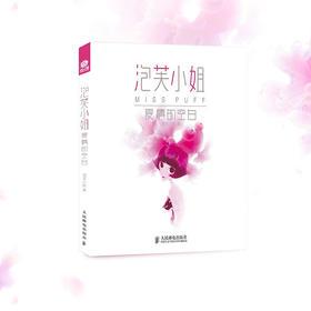 【为思礼 泡芙小姐】爱情的空白 泡芙小姐珍藏版 画册书籍收藏册绘本