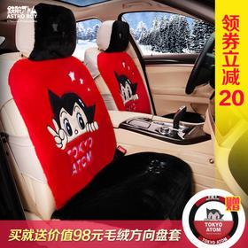 阿童木珍藏版冬季加厚汽车坐垫 新卡通车垫座垫毛绒毛垫 汽车用品