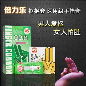 正品倍力乐QQ套情趣手指抠抠套男性新型成人用品计生芦荟型10片装