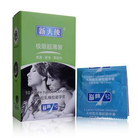 新天使 避孕套激情系列极限超薄装10只 成人用品 正品安全套