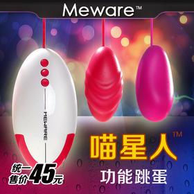 0057调情趣跳骚蛋超强力震动玩具夫妻高潮性用品