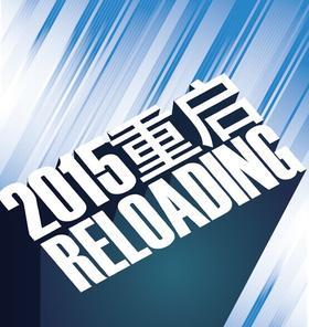 2015年快公司大会·Reloading 门票