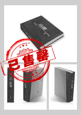 《天同诉讼圈(2014)》限量珍藏本