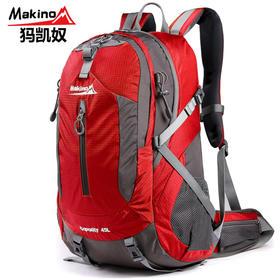 Makino/犸凯奴户外包双肩包正品男女旅行户外背包登山包40L