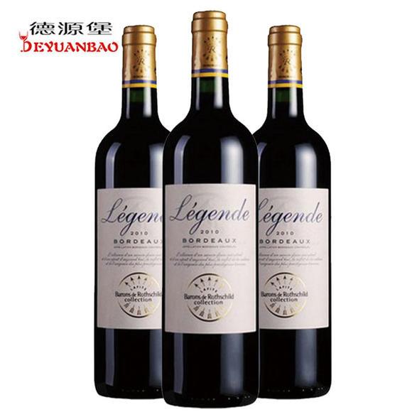 拉菲传奇波尔多2010_法国 拉菲传奇干红葡萄酒 France Lafite saga red Wine - 德源堡进口酒业