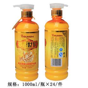 姜疗世家-老姜王姜汁滋养水疗护发素1000ml