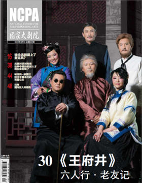 2014《王府井》六人行.老友记+2015《王府井》百场纪念海报(包邮)