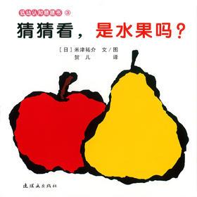 低幼认知猜猜书系列之 猜猜看是水果吗(纸板书)