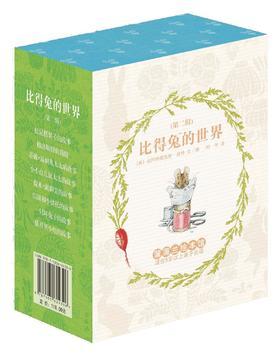 蒲蒲兰绘本馆官方微店:比得兔的世界第二辑(书盒套装)—— 正式授权引进版
