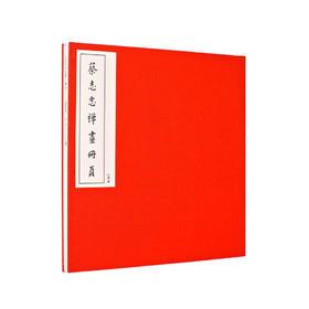 签名版《蔡志忠禅画册页》(宣纸彩印,经折装,二十四开禅画)