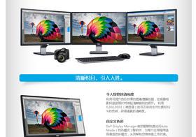 Dell/戴尔 S2340M液晶显示器 IPS面板 23英寸 窄边框
