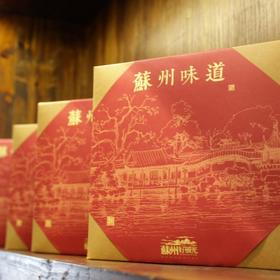 苏州味道传统糕点小食礼盒(12包装)650g 过节送礼
