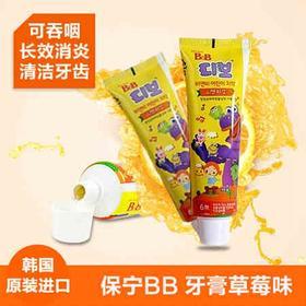 韩国进口正品 保宁BB 儿童牙膏/草莓味 /可吞咽可食用